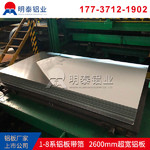 5052铝板中厚板
