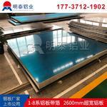 单面覆膜5052铝板价格