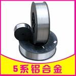 5052鋁線5154鋁鎂合金絲