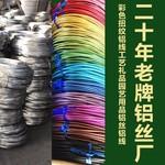 彩色扭纹铝线工艺礼品铝线