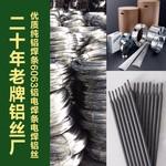 防爆环保铝丝6063合金铝线