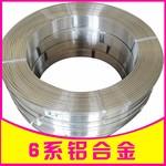 6061铝镁硅合金线铝镁合金