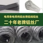铝镁焊丝铝焊丝铝焊直条