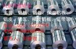 6063铝板生产厂家