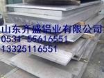 桔皮紋鋁板價格