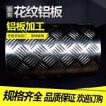 3003鋁瓦楞板價格