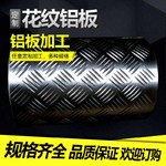 0.7mm厚保温铝板价格