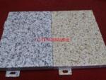 高逼真仿石纹铝单板-幕墙铝单板