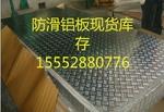 供應橘皮形鋁合金壓花板價格