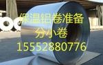 0.5个厚保温铝板价格 出售