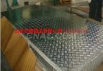 长期供应花纹铝板