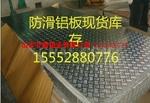 3003铝板1060铝板