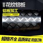 电厂防腐保温铝板价格