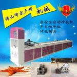 全自動液壓沖孔機單工位液壓沖孔機