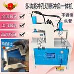 角鋼切斷沖孔液壓機方管平面倒角機