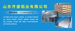 7075工業鋁板價格
