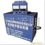 高頻電鍍電源