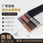 鋁合金陽角線鋁合金踢腳線廠家批發
