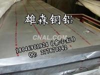 2024铝板-3003镜面铝板*1060半硬工业纯铝板材*保温材料7050合金