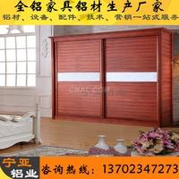 全鋁合金衣櫃型材衣櫃門型材鋁合金