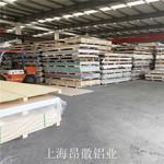 上海合金铝板厂家