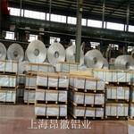 上海供應保溫鋁板 1060鋁帶分條