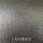 供應橘皮花紋鋁卷鋁板