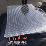 上海五条筋花纹铝板