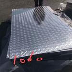無錫供應防滑花紋鋁板