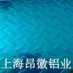 上海合金花纹铝板厂
