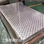 1060压花铝箔 上海昂徽铝材