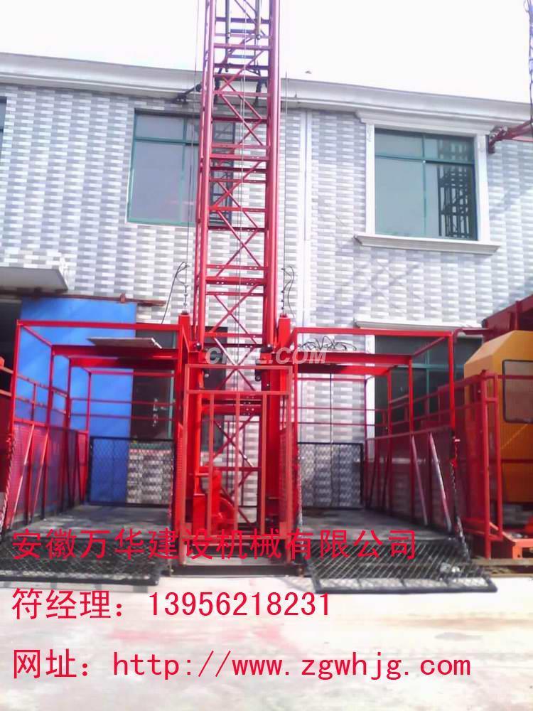 北京施工升降机 天津建筑机械生产 万华最高 安徽万华建设
