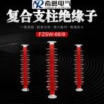 希然FZSW-66/6*FZSW-66/8絕緣子