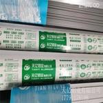 铝型材:高端木纹、系统门窗型材