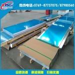 5754铝板 H111硬态合金铝板