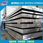 7075合金铝管 7075合金铝板