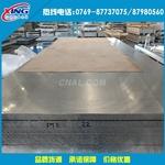 5754铝板东莞市场  5754铝排切割
