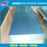 深圳 5083鋁板價格