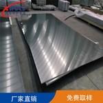 进口7020铝板