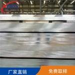 6063氧化铝板  6063铝合金