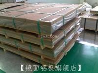 桥头铝板 铝板厂家 五金铝板