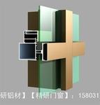 精研牌130明框隱框幕墻型材