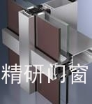 精研牌150系列明框隱框幕墻型材
