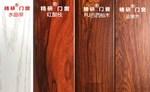 精研牌木紋轉印建筑門窗鋁型材
