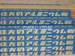 0.3~1.0mm日本住友镜面铝板