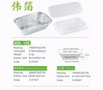 150錫紙盒鋁箔餐盒燒烤盒