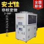 供應風冷式冷水機 可定制 安士佳