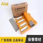 E2209-16雙相不�袗�焊條/安泰焊材