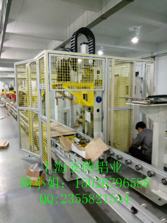 供应工业铝型材安全围栏设备防护罩 - 手机中铝