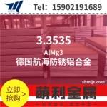 3.3535 AlMg3德国进口防锈铝板
